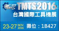 proimages/news/2016_TMTS_ch.jpg